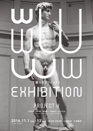 wwwww_exhibition_1